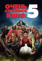 Постер к фильму Очень страшное кино 5 2013
