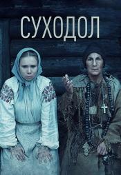 Постер к фильму Суходол 2011
