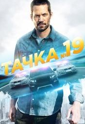Постер к фильму Тачка № 19 2013