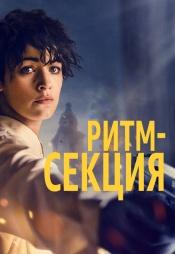 Постер к фильму Ритм-секция 2020