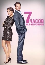 Постер к фильму 7 часов на соблазнение 2020