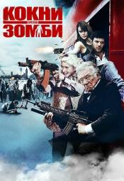 Постер к фильму Кокни против зомби 2012