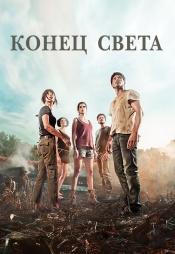 Постер к фильму Конец света 2012