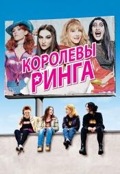 Постер к фильму Королевы ринга 2013
