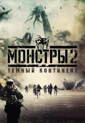 Постер к фильму Монстры 2: Тёмный континент 2014