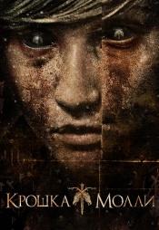 Постер к фильму Крошка Молли 2011