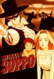 Постер к сериалу Легенда о Зорро (1991) 1991