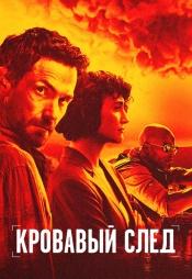 Постер к сериалу Кровавый след 2019