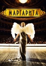 Постер к фильму Маргарита 2015