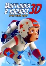 Постер к фильму Мартышки в космосе: Ответный удар 3D 2010