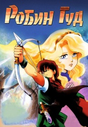 Постер к сериалу Робин Гуд 1991
