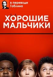 Постер к фильму Хорошие мальчики (в переводе Гоблина) 2019