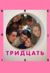 Постер к фильму Тридцать 2019