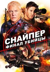 Постер к фильму Снайпер: Финал убийцы 2020