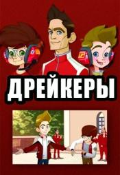 Постер к сериалу Дрейкеры 2015