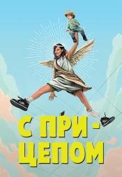 Постер к сериалу С прицепом 2017