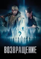 Постер к фильму Возвращение (2017) 2017