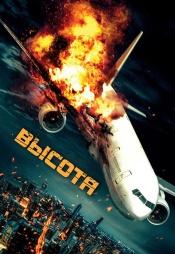 Постер к фильму Высота 2017