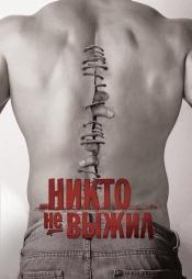 Постер к фильму Никто не выжил 2012
