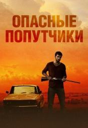 Постер к фильму Опасные попутчики 2015