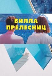 Постер к фильму Вилла прелесниц 2018