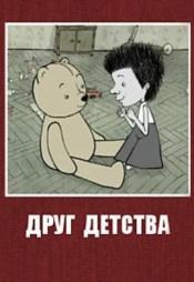 Постер к фильму Друг детства 2010