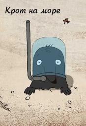 Постер к фильму Крот на море 2012