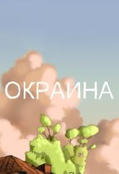Постер к фильму Окраина 2017