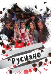 Постер к фильму Русиано 2017