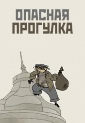 Постер к фильму Опасная прогулка 2002