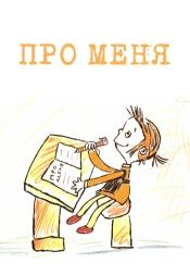 Постер к фильму Про меня 2005