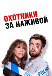 Постер к сериалу Охотники за наживой (по версии Кураж-Бамбей) 2017