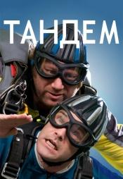 Постер к фильму Тандем 2013