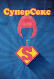 Постер к фильму Суперсекс 2016