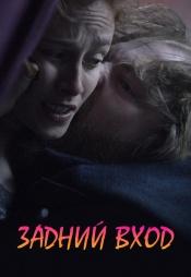 Постер к фильму Задний вход 2017