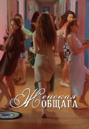 Постер к фильму Женская общага 2019