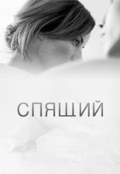 Постер к фильму Спящий (2017) 2017