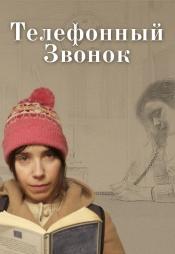 Постер к фильму Телефонный звонок 2013