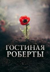 Постер к фильму Гостиная Роберты 2019