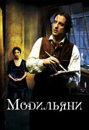 Постер к фильму Модильяни 2004