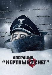 Постер к фильму Операция «Мёртвый снег» 2 2014