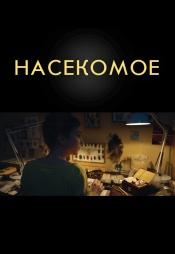 Постер к фильму Насекомое 2016
