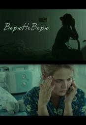 Постер к фильму Верю - не верю 2017