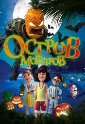 Постер к фильму Остров монстров 2018