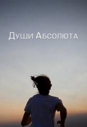 Постер к фильму Души абсолюта 2018