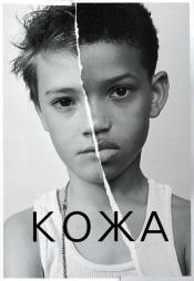 Постер к фильму Кожа 2018