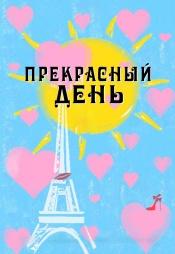 Постер к фильму Прекрасный день 2017