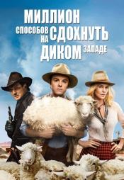 Постер к фильму Миллион способов сдохнуть на Диком западе (по версии Кураж-Бамбей) 2014