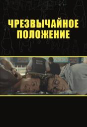 Постер к фильму Чрезвычайное положение 2017