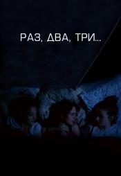 Постер к фильму Раз, два, три 2018